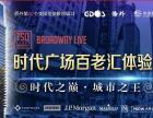 浙江美国移民,剑指时代广场百老汇体验中心