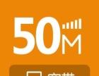 转让芜湖市内移动50兆宽带+网络电视1年使用权