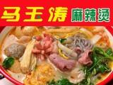 马玉涛麻辣烫加盟