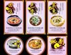 广州幸福很简单酸菜鱼加盟手续