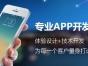 如何选择郑州app开发,如何选用app开发技术