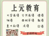 韩语培训学校&常州韩语培训班 韩语入门培训哪里好 上元外语培