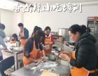 广东学习麻团技术的培训班
