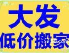 市区搬家3369955 唐家金鼎 金湾斗门红旗搬厂 拆装空调