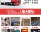 上海长宁区搬家公司价格 上海长宁区搬场公司电话