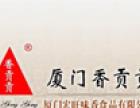 香贡贡 诚邀加盟