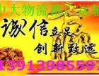 中大物流淮安泗阳兴化泰州宝应高邮南通盐城物流专线整车