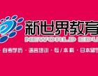 上海自考 徐汇圣爱 自考学前教育专业本科