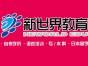 上海日语培训五角场新世界业余制日语大专本科学历班