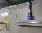 厨房排烟 工厂排气 油烟净化处理