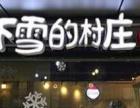 【下雪的村庄】加盟官网/加盟费用/项目详情