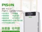 空气净化器十大品牌普林森加盟 家用电器