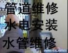 芜湖专业维修水电/水管漏水维修/水管爆裂维修/水管老化维修/