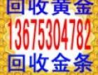 曹县高价回收黄金首饰抵押借款