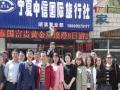 宁夏中信旅行社代办出国旅游签证