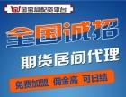 武汉金宝盆原油期货配资手续费全网超低价!
