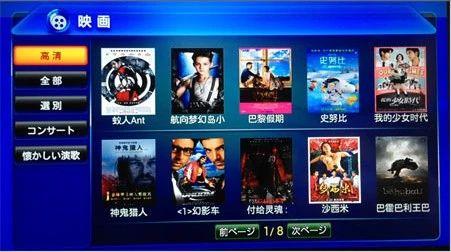 服务上海周边的日本网络电视机顶盒,日本电视APP