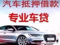 柳州有车就能贷款 活押 死押 抵押不押车贷款