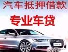 南宁正规汽车抵押贷款公司