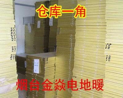 韩国电热地暖板电热床板电热炕板加盟 五金机电