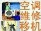 南七家/燕丹村/东三旗附近空调维修/加氟(拆装移机)