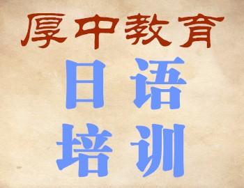 济南日语寒假培训班-厚中教育