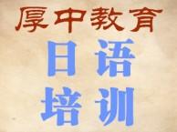 济南日语暑期培训班-厚中教育