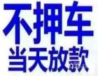 桂林汽车贷款不押车抵押贷款