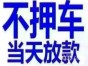 南宁汽车活押贷款流程