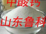 甲酸钙  优级羟酸盐甲酸钙  山东鲁科甲酸钙  厂家现货甲酸钙直