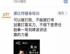 腾讯朋友圈广告招商加盟 汽车装饰 投资 1-5万元