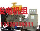 秦皇岛市发电机出租大型进口静音发电机组
