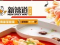 新辣道鱼火锅加盟 鱼火锅界的一颗明星 现在正是加盟最好时机