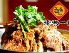 北京烤羊蝎子加盟,老城一锅羊蝎子加盟怎么样