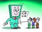 广州公司注册 注销 变更,工商年检 代理记账