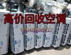深圳龙华空调回收