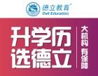 深圳德立教育西丽德立教育成人高考报名提升学历