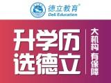 深圳爱联成人高考教育培训专升本