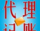 张家界承接公司注册、代理记账、资质代办