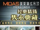 优质项目加盟汇加盟MIDAS美莱,赚钱轻松有保障