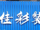 利川新华理想城网络综合布线室内装潢