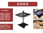 鑫飞智显人工智能纳米触控智能餐桌全国招商火热进行
