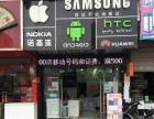 安卓手机店 电子通讯 商业街卖场