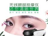 深圳天和尔智能眼部按摩仪JY-003蓝牙护眼仪定制批发