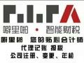 锦州代理记账网上申报纳税工商年检
