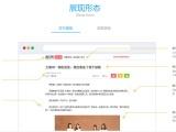 朋友圈推广 微博营销 软文推广