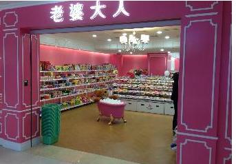 丽江加盟休闲食品老婆大人,收入高 有保障,2000种畅销零食