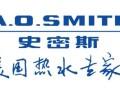 欢迎访问 厦门史密斯热水器维修电话售后官网维修点