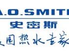 欢迎进入)厦门海沧区史密斯热水器维修电话网点中心