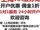 上海松江区证券公司,炒股开户手续费,佣金最低,炒股开户流程